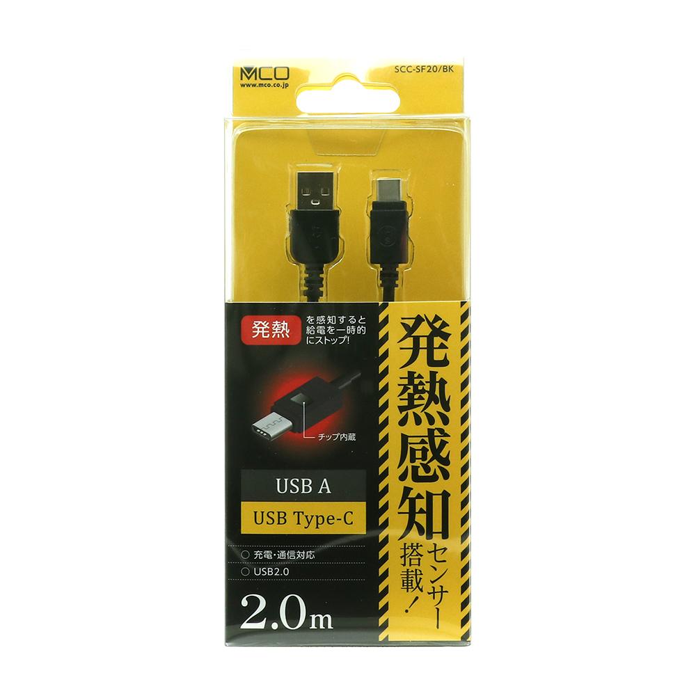 発熱感知センサー搭載 USB Type-Cケーブル [SCC-SF]
