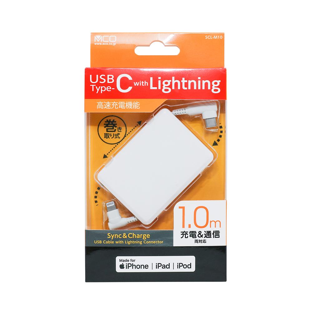 コードリール Lightning – USB Type-C ケーブル [SCL-M10]