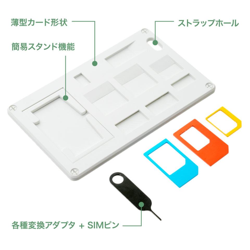 SIMカードホルダー SIMカード変換アダプタ付
