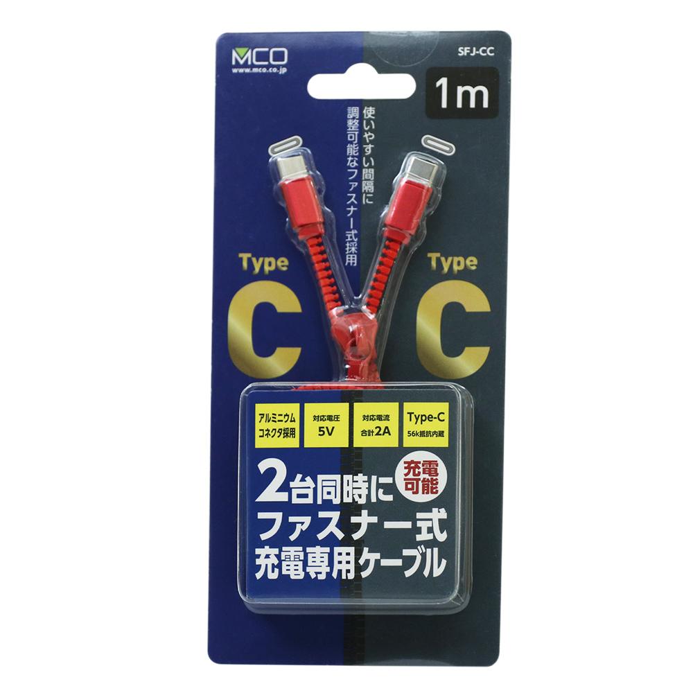 ファスナー式充電専用ケーブル USB Type-C 2ポート タイプ [SFJ-CC]