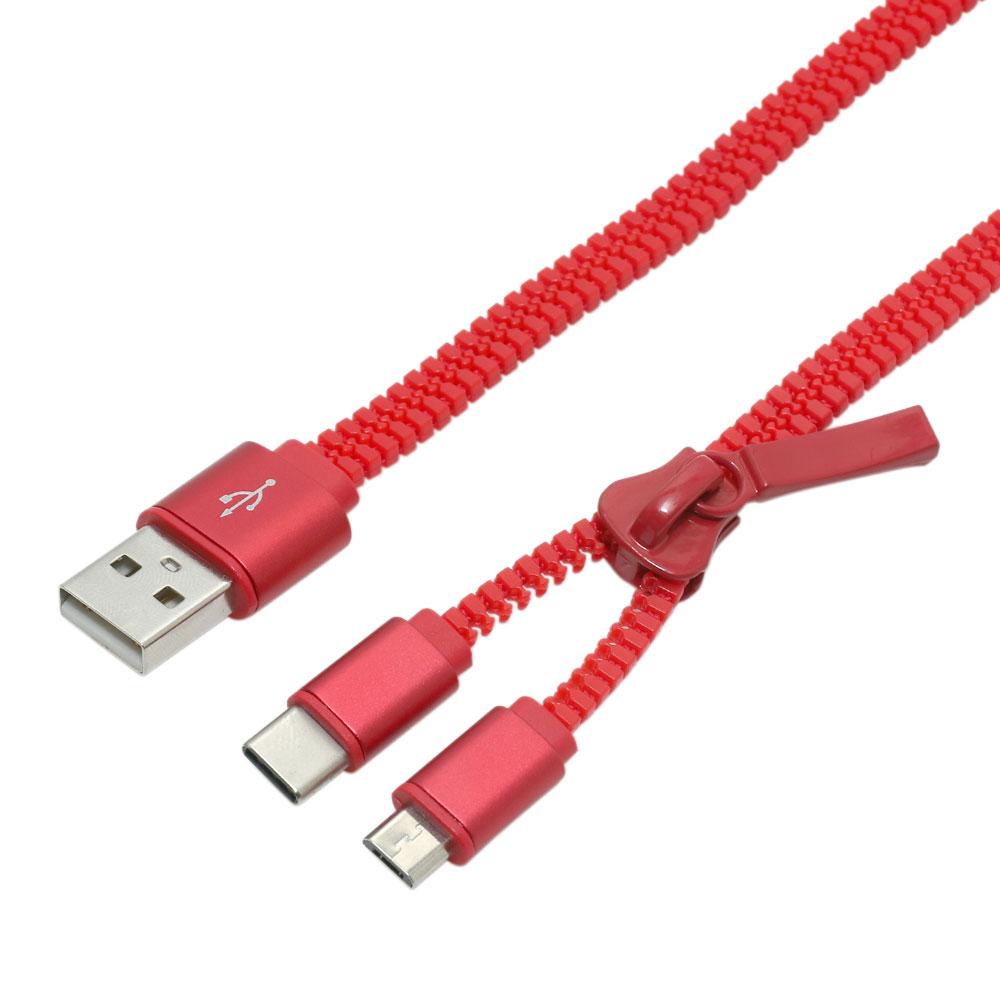 ファスナー式充電ケーブル USB Type-C + USB micro B タイプ [SFJ-MC]