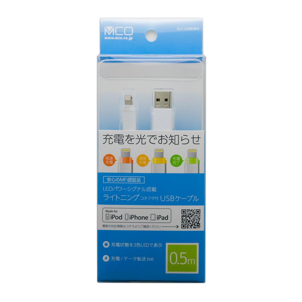 LEDパワーシグナル搭載 ライトニングコネクタ付USBケーブル [SLC-LE]