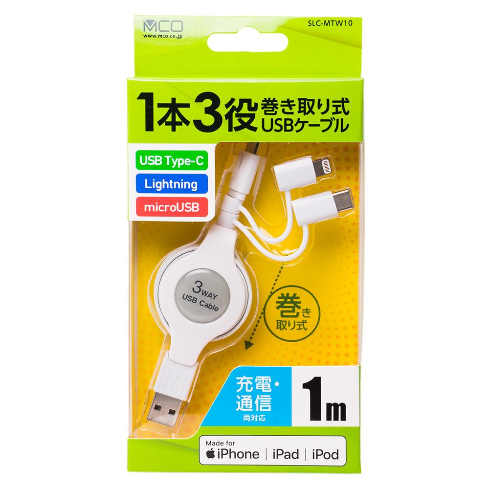 microB・Lightning・Type-Cコネクタ付き コードリールケーブル[SLC-MTW10]