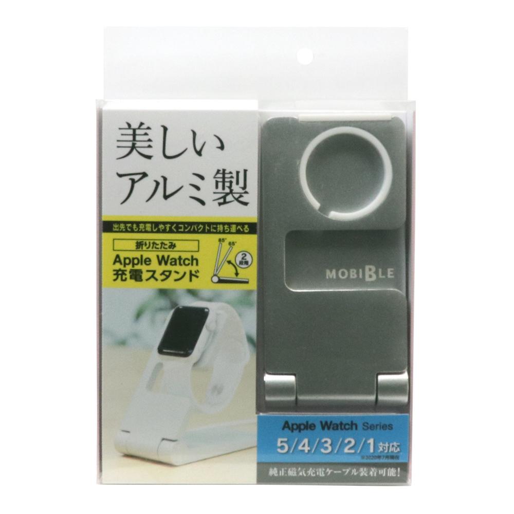 Apple Watch用 折りたたみアルミスタンド [SST-15]