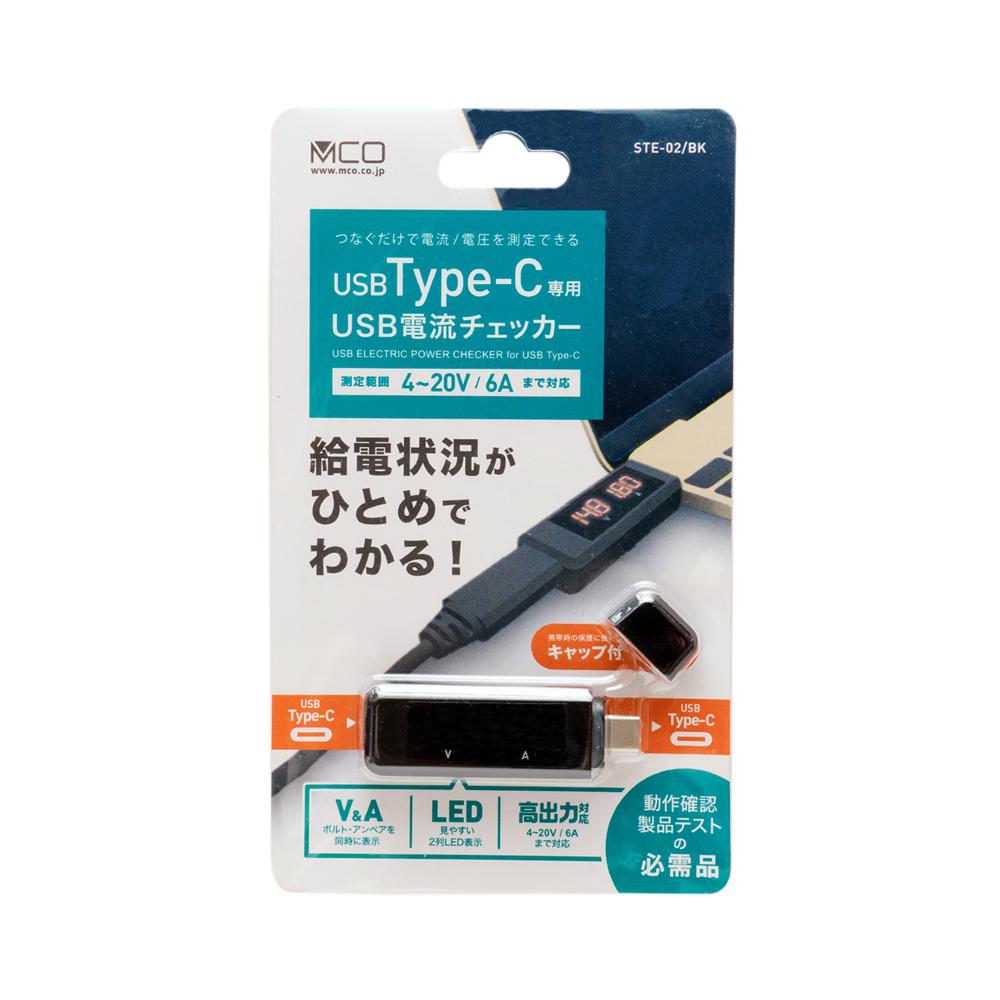 USB Type-C専用 USB電流チェッカー [STE-02]