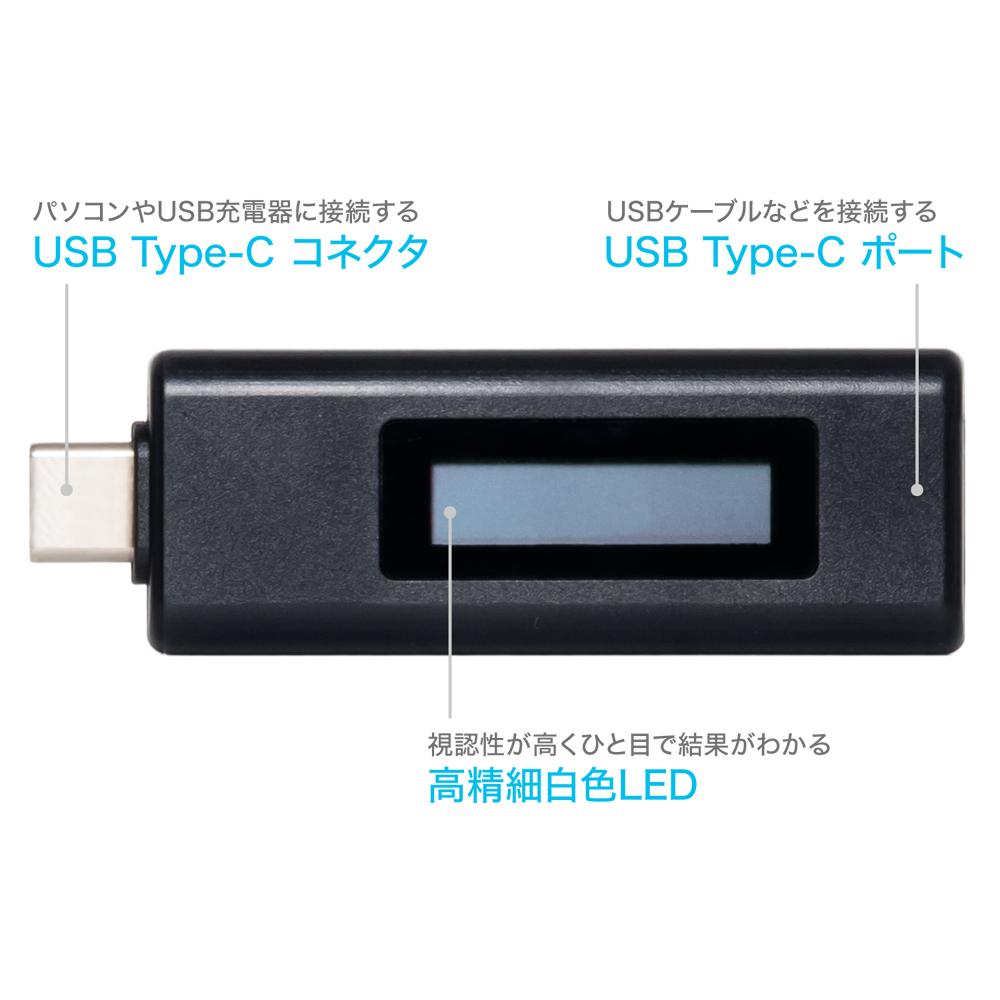 USB Type-C専用 USBテスター [STE-03C]