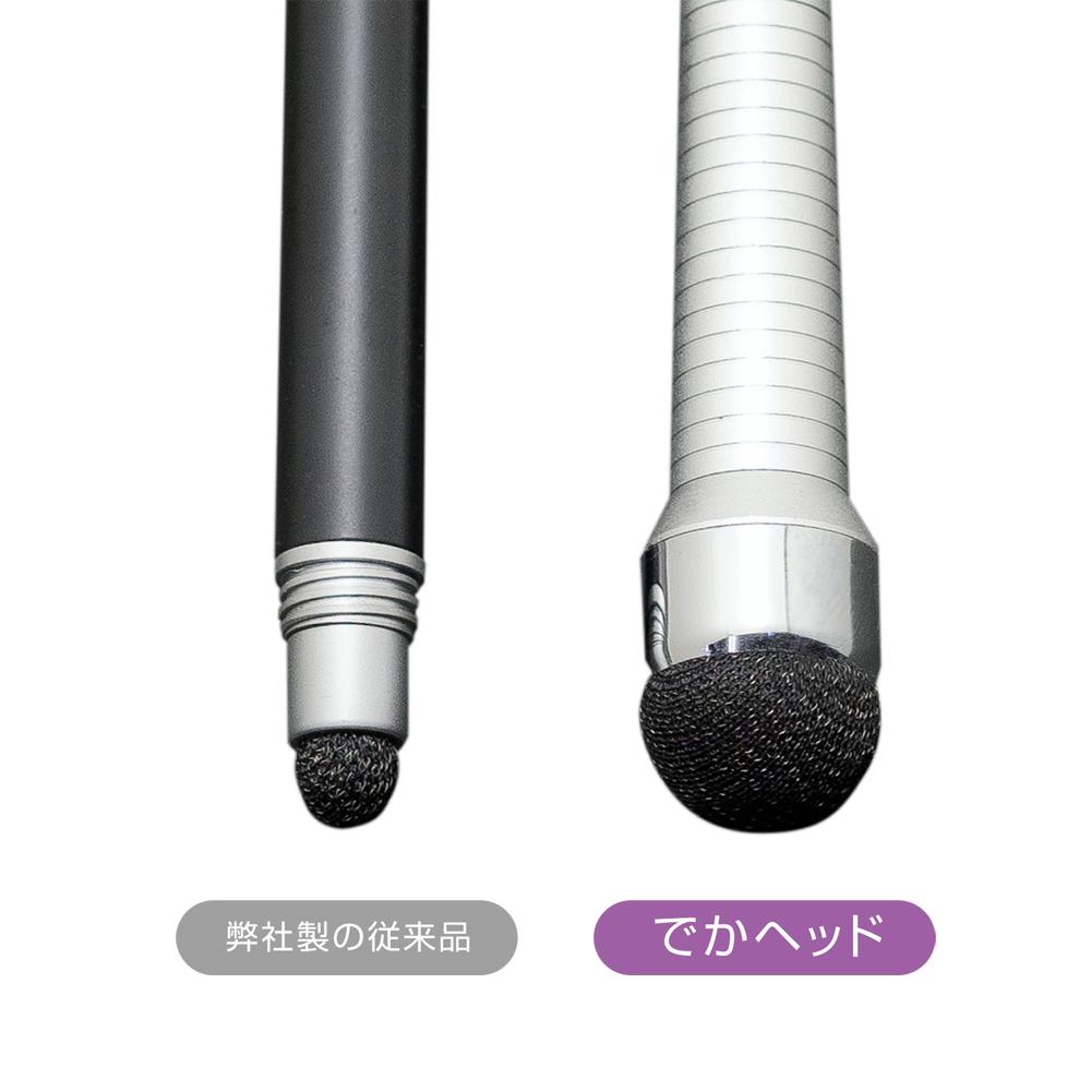 なめらかタッチペン でかヘッドタイプ [STP-13]
