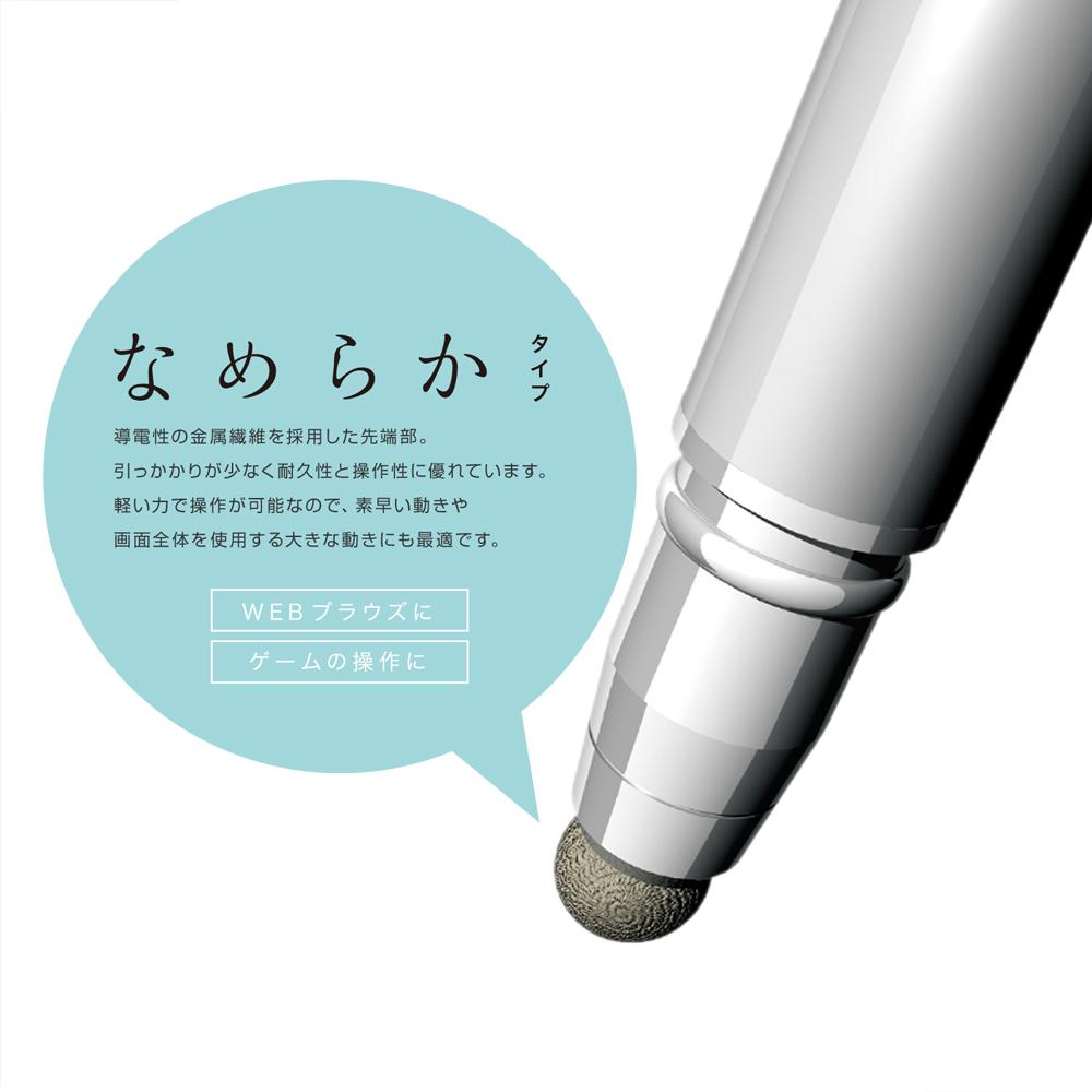 先端を交換できるタッチペン なめらかタイプ [STP-L01]