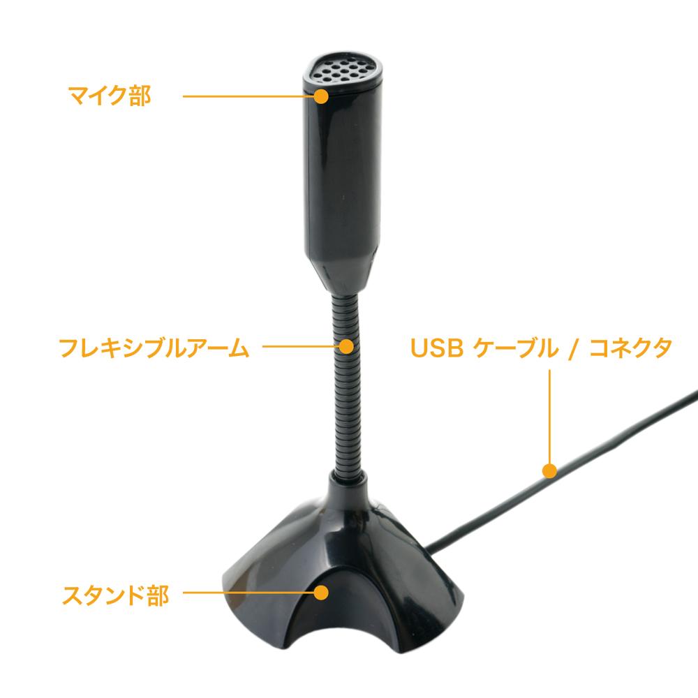 USBデジタルマイクロホン ショートタイプ [UMF-01]