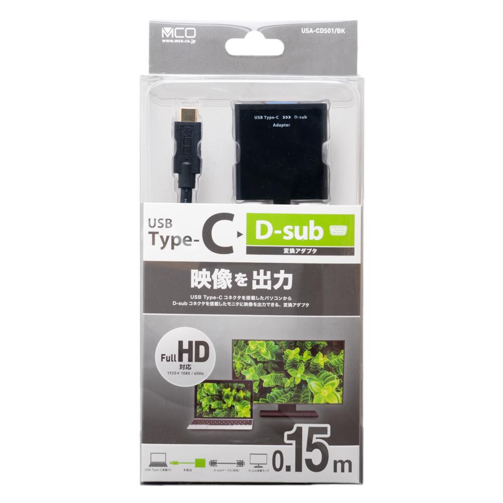 Full HD対応 USB Type-C – D-sub 変換アダプタ [USA-CDS01]