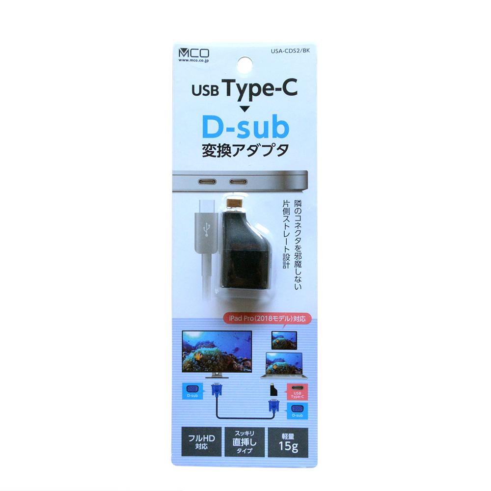 Full HD対応 USB Type-C – D-sub変換アダプタ コンパクトタイプ [USA-CDS2]
