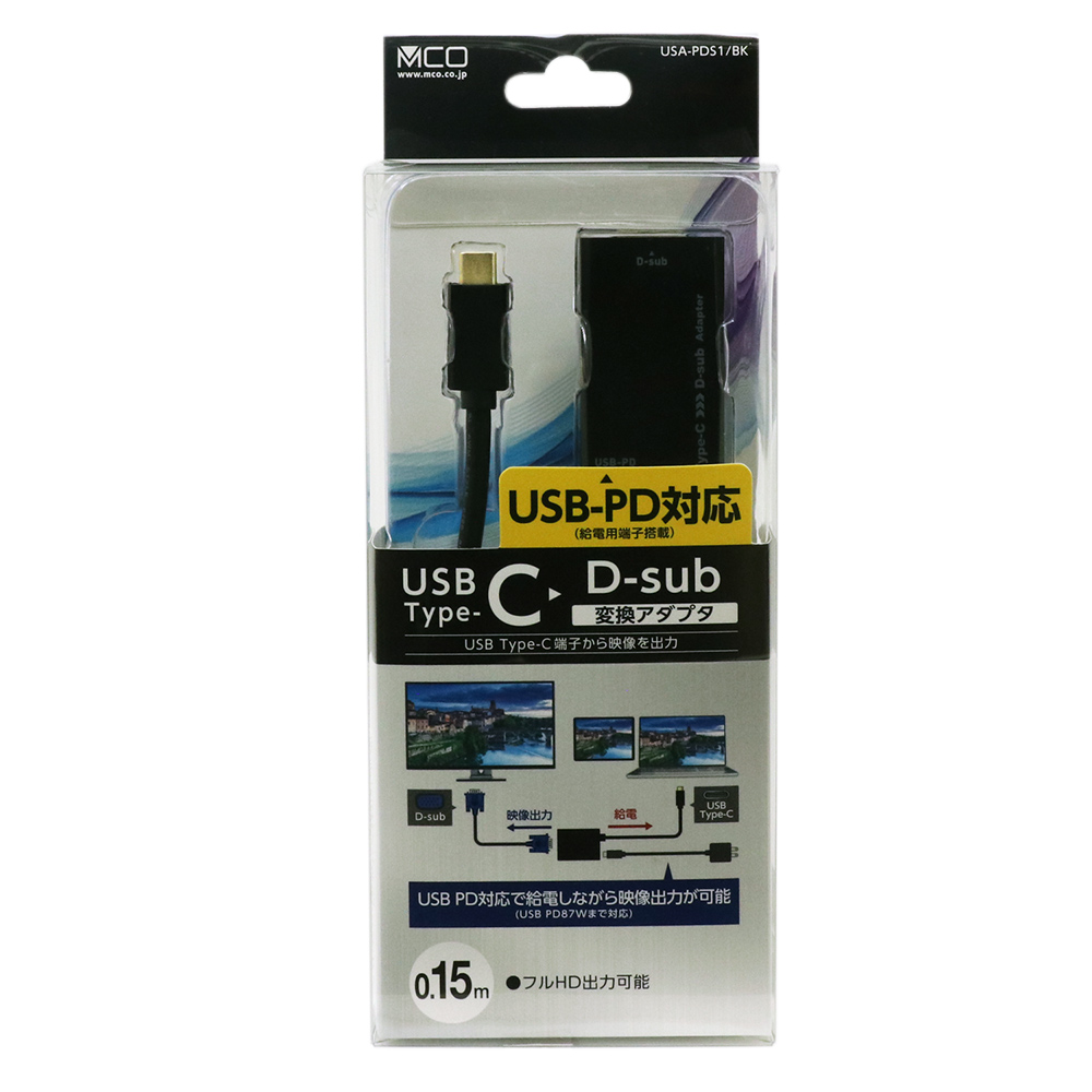 USB-PD対応 Type-C – D-sub変換アダプタ [USA-PDS1]