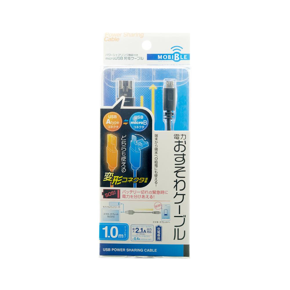 シェア機能付きmicroUSBケーブル [USB-MS]
