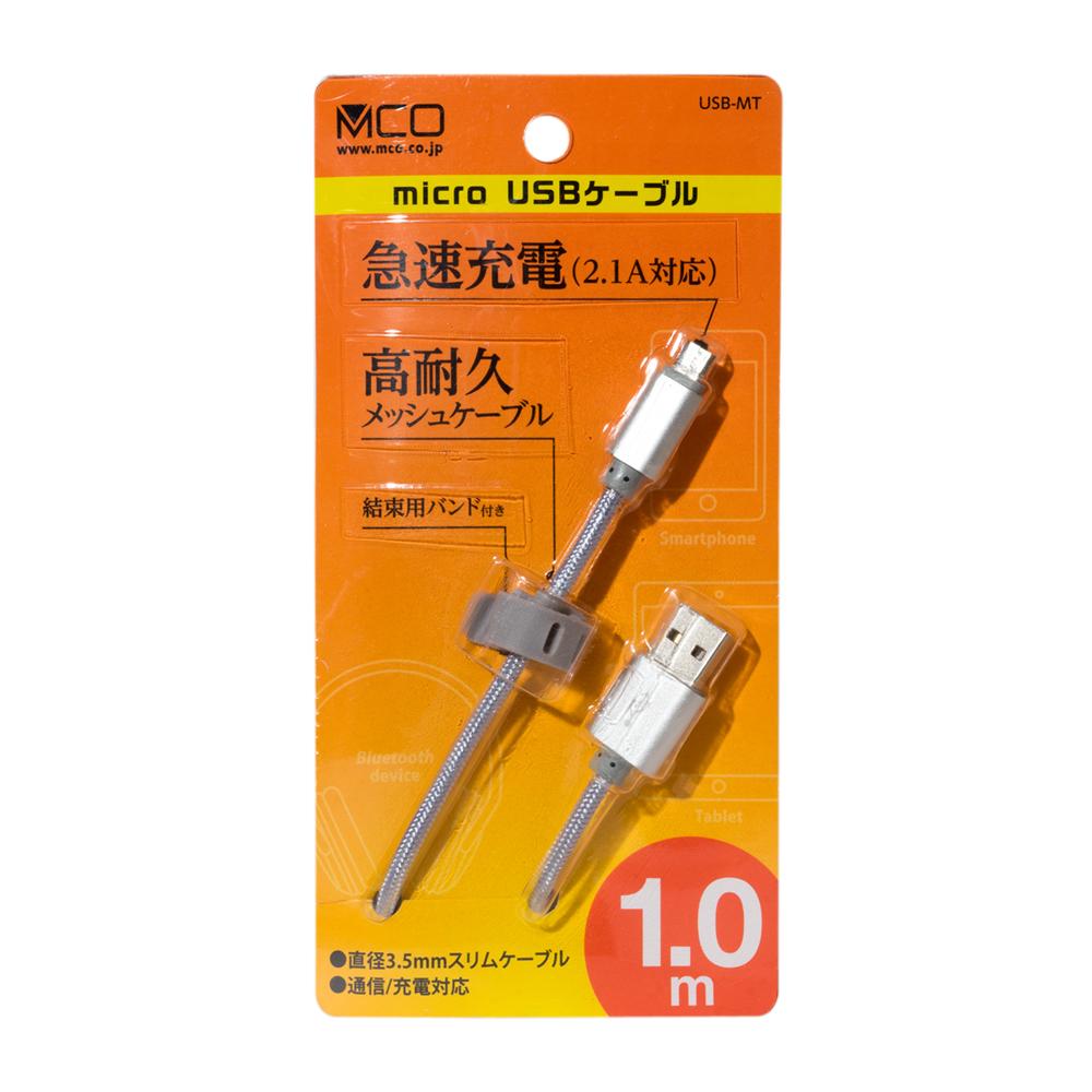 高耐久microUSBケーブル [USB-MT]