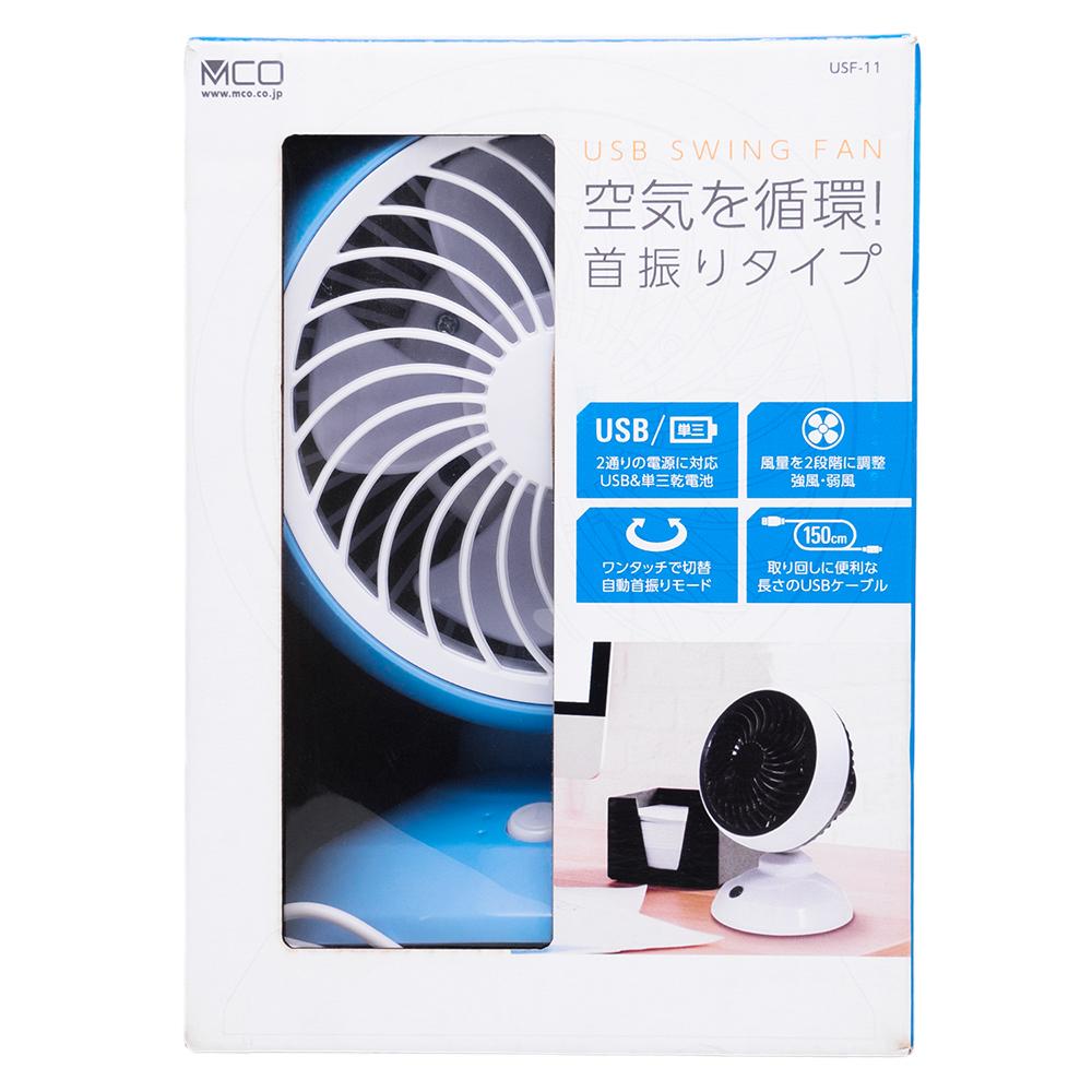 USB扇風機 [USF-11]
