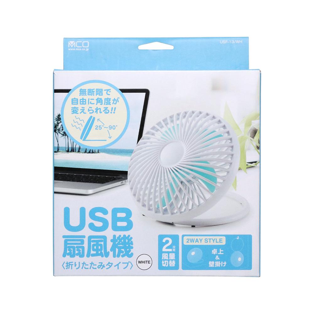 USB扇風機 折りたたみタイプ [USF-13]