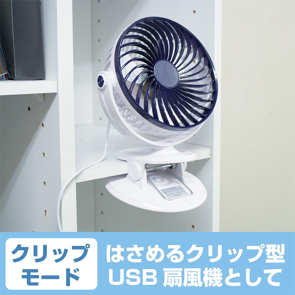 USB扇風機 卓上・クリップタイプ [USF-17]