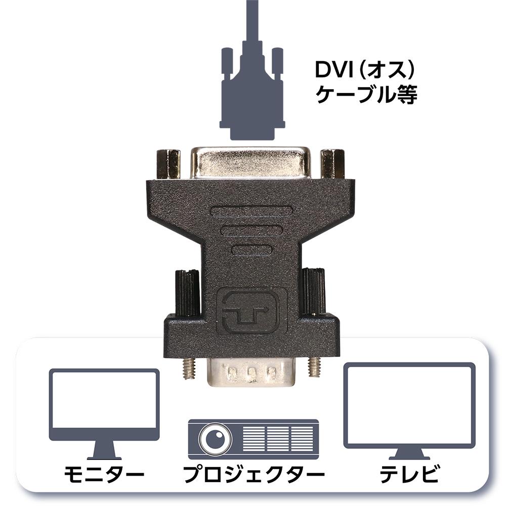 DVI – D-sub15ピン変換アダプタ [VDA-DI02]