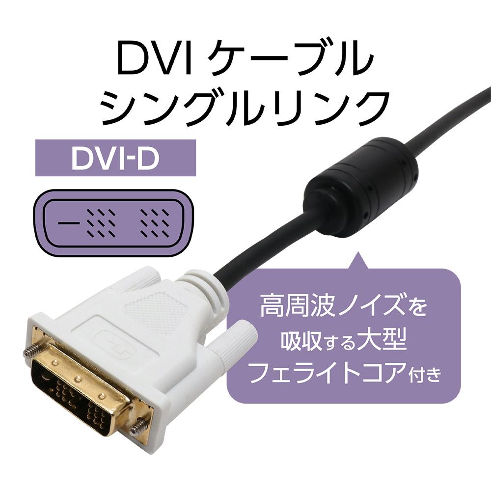 DVIケーブル シングルリンク [VDI-S]