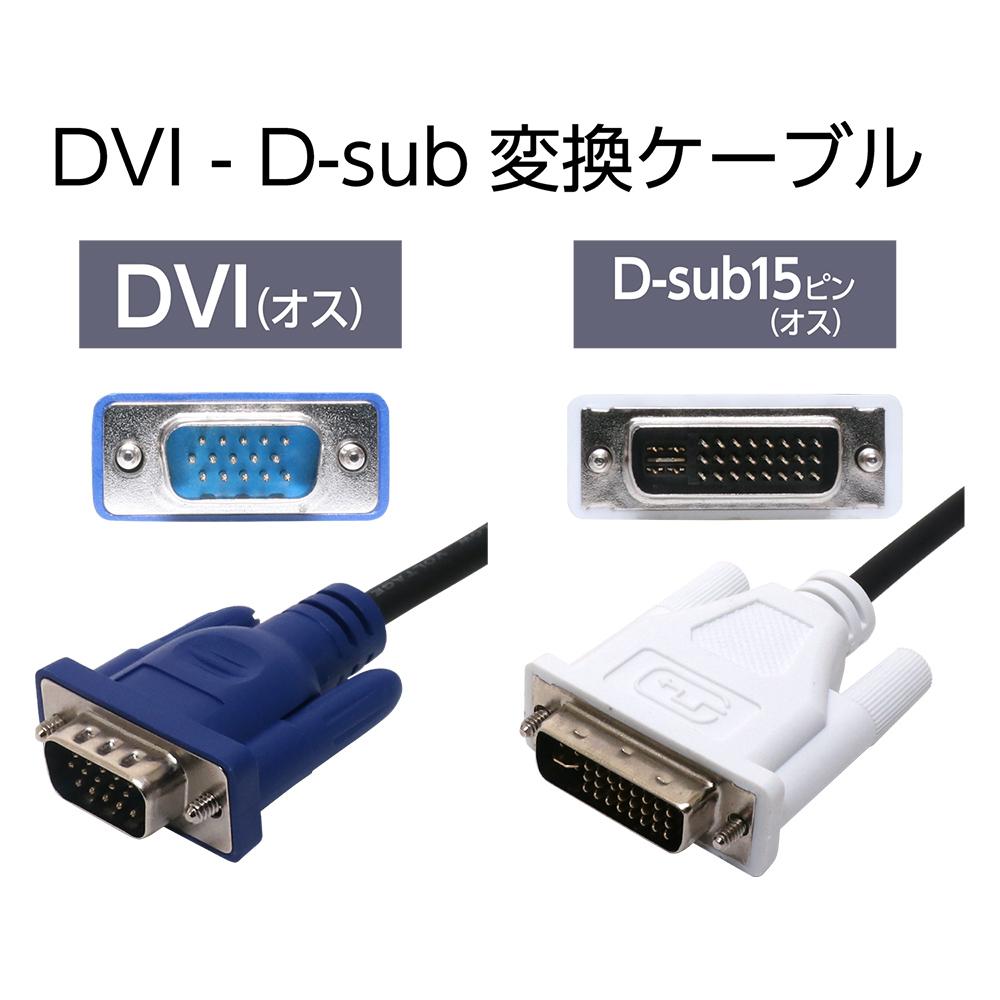 DVI – D-sub変換ケーブル [VSD-XX]