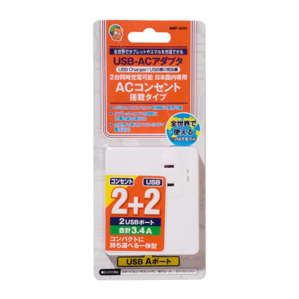 USB-ACアダプタ OAタップ付 [MBP-AC01]