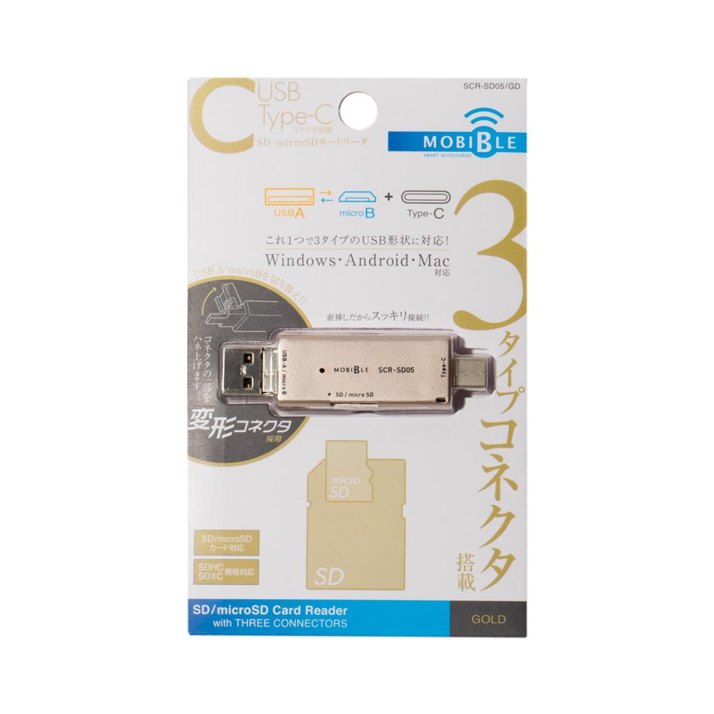 3タイプコネクタ搭載 SD/microSDカードリーダ [SCR-SD05]