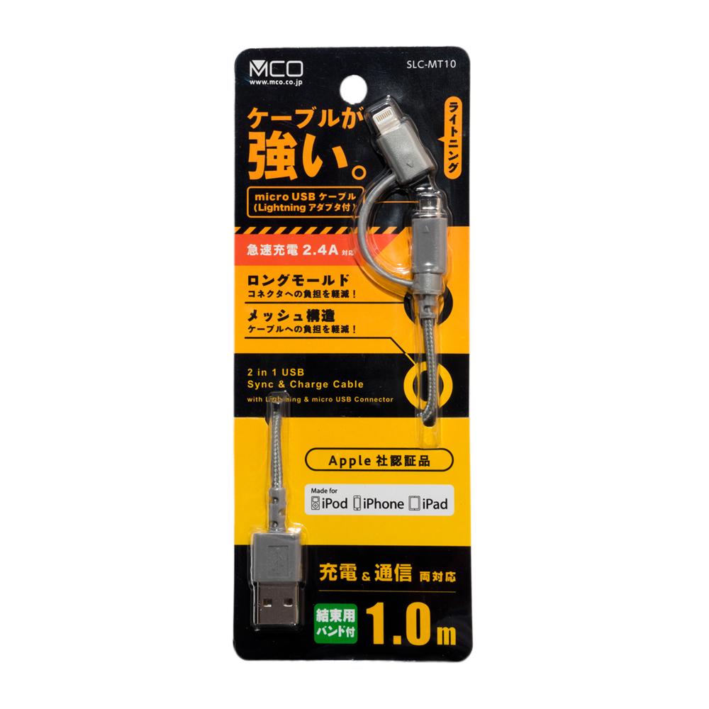 高耐久microUSBケーブル + Lightningアダプタ [SLC-MT]