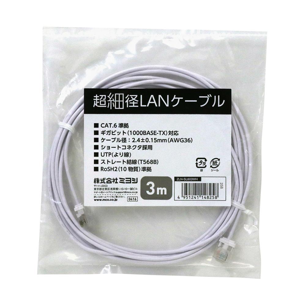 カテゴリー6 超細径LANケーブル [ZLN-SL6]
