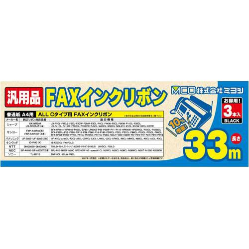 ALLCタイプ対応 インクリボン [FXC33A]