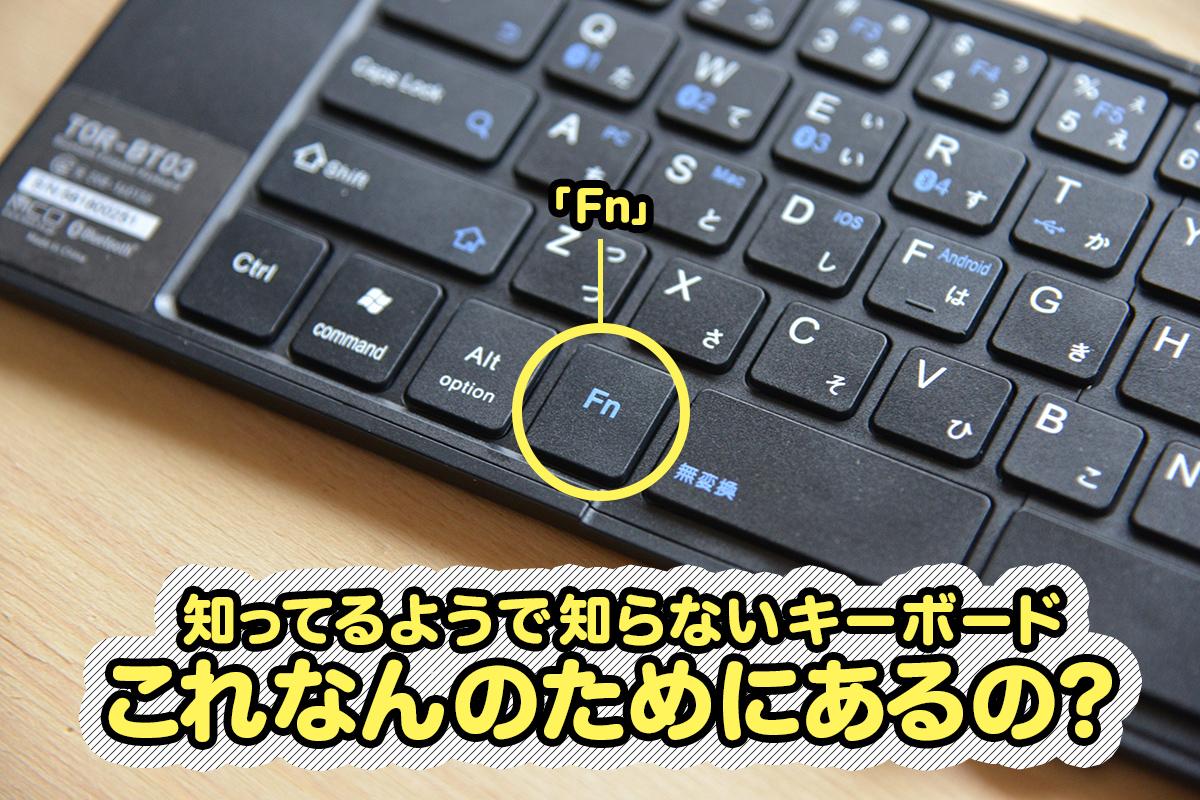 【これなんのためにあるの】キーボードのFnキーとは?