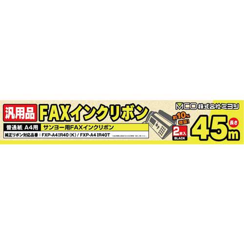 サンヨー製 FXP-A4IR40(K)対応 インクリボン [FXC45SA]