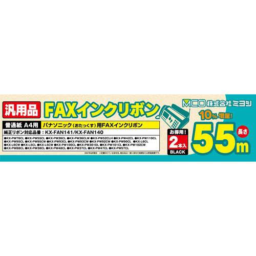 パナソニック製 KX-FAN140,KX-FAN141対応 インクリボン [FXS55A]