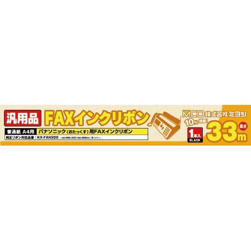 パナソニック製 KX-FAN200対応 インクリボン [FXS33PB]