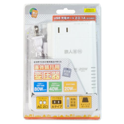 全世界対応型 最大80W USBポート搭載 変圧器 [MBT-WDM/WH]