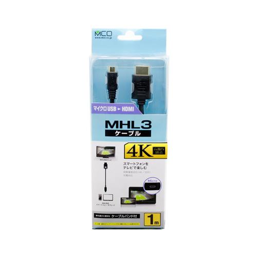 MHL3ケーブル [MHL3]
