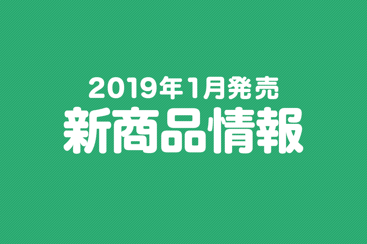 2019年1月発売の新商品まとめ