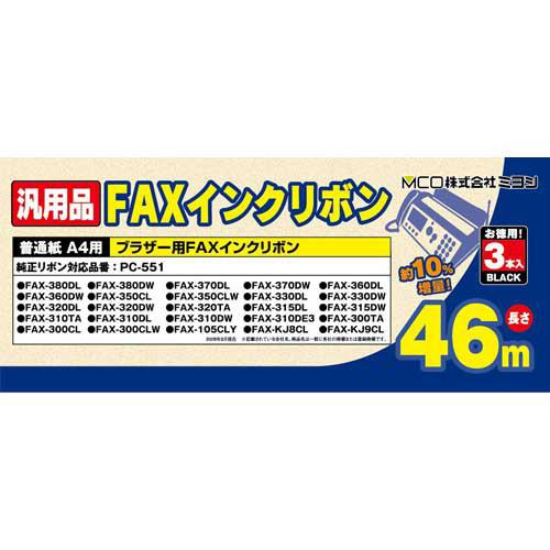 ブラザー製 PC-551対応 インクリボン [FXS46BR]