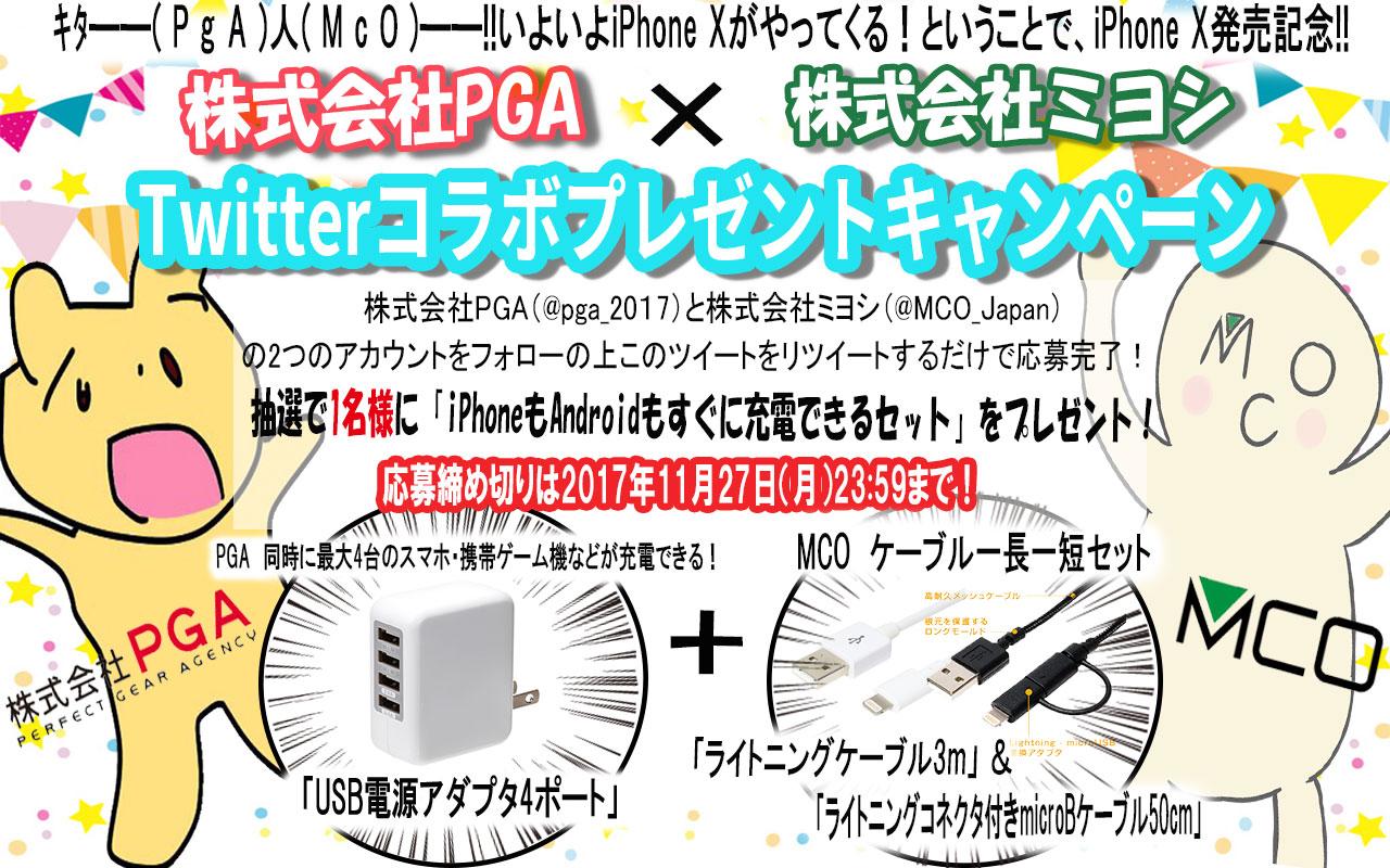【コラボ企画】ミヨシ公式Twitter フォロー&リツイートキャンペーンのお知らせ