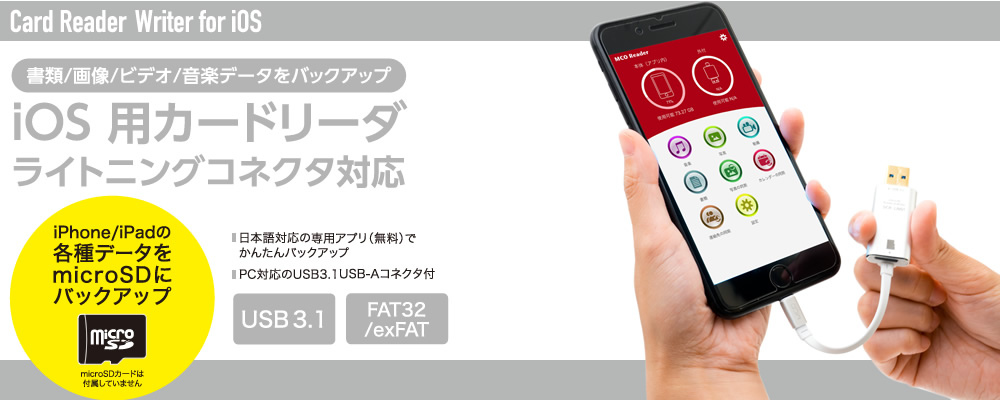 iOS用カードリーダー [SCR-LN01]
