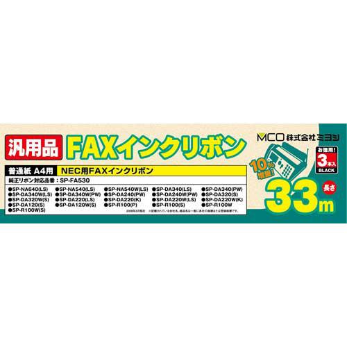NEC製 SP-FA530対応 インクリボン [FXS533N]