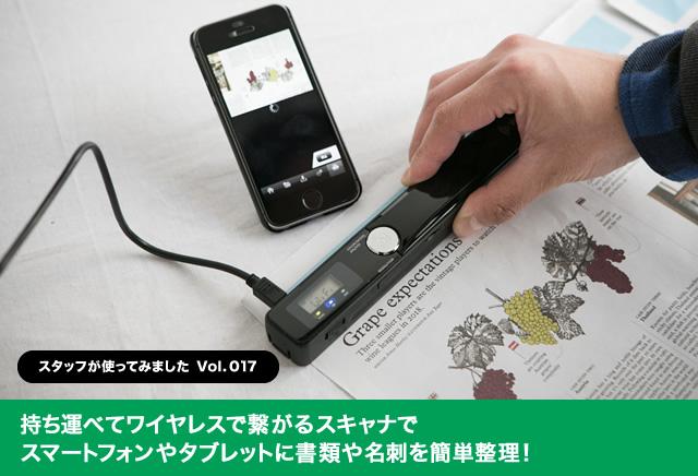 持ち運べてワイヤレスで繋がるスキャナでスマートフォンやタブレットに書類や名刺を簡単整理!