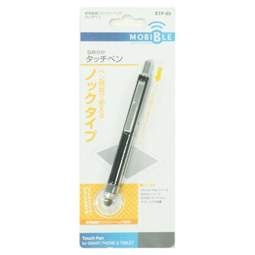ノックタイプ ファイバーヘッドタッチペン [STP-03]