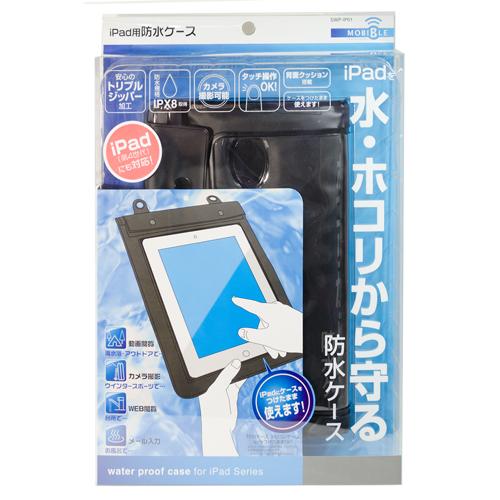 iPad用 防水ケース [SWP-IP01]