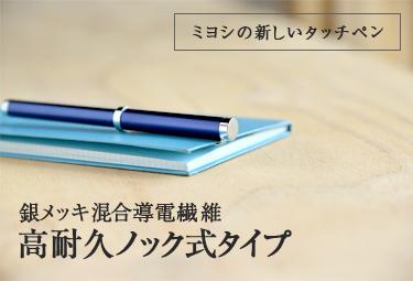 高耐久ノック式タイプタッチペン