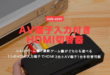 AV端子入力付きHDMI切替器