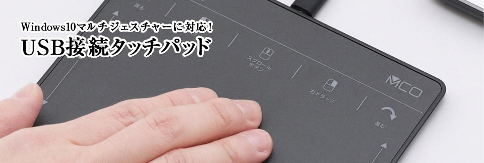 USB高精度タッチパッド