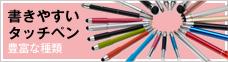 書きやすいタッチペン 豊富な種類