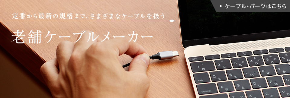 定番から最新の規格まで、さまざまなケーブルを扱う、東京浅草橋に本社を構える老舗ケーブルメーカー。