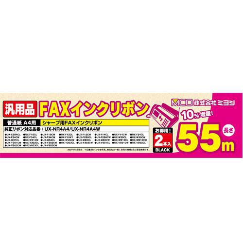 シャープ製 UX-NR4A4対応 インクリボン [FXS55SH]