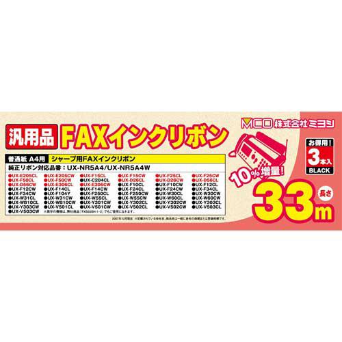 シャープ製 UX-NR5A4対応インクリボン [FXS33SH]